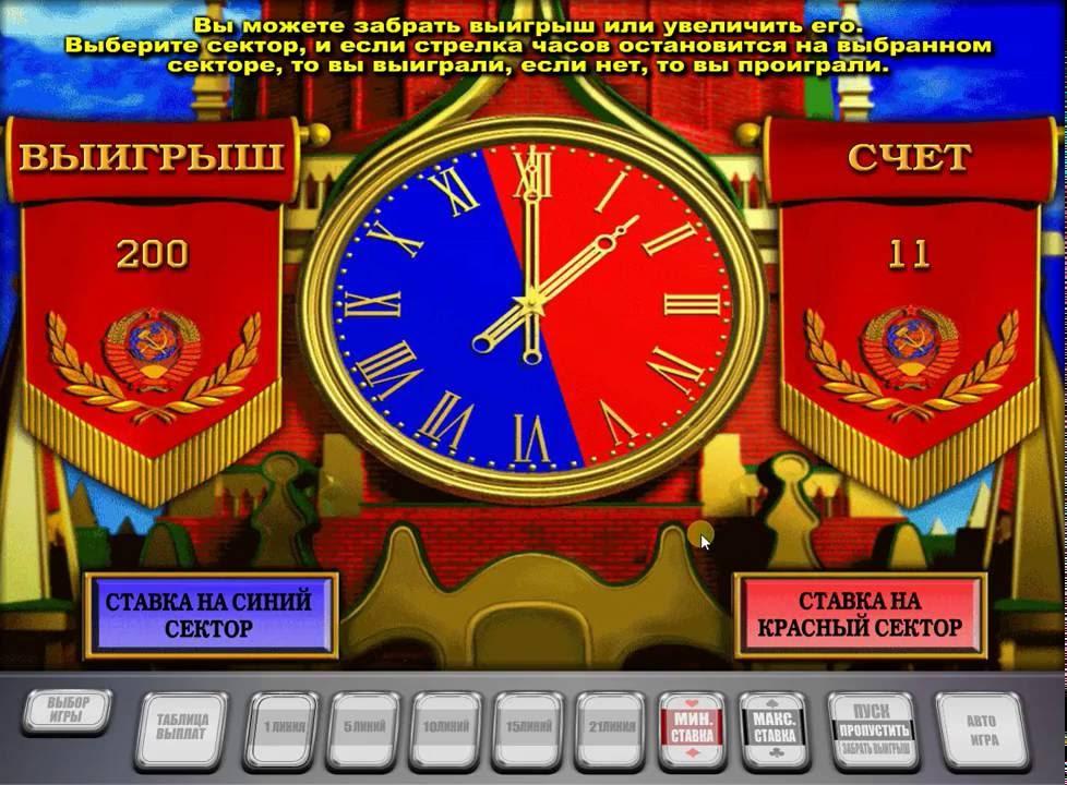 Игровой автомат Золото Партии СССР  играть онлайн бесплатно