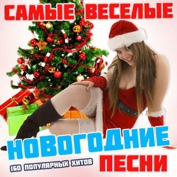 Самые Веселые Новогодние Песни 50х50
