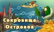 'Сокровища Островов' - Добро пожаловать в приключения на поиск сокровищ. Верный помощник Попугай, будет сопровождать Вас во всех путешествиях по различным странам и континентам.