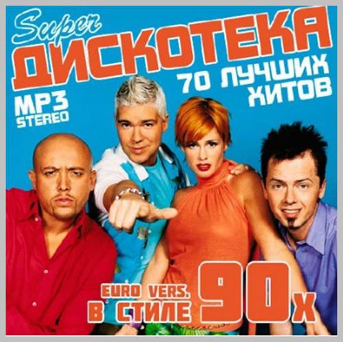 Super Дискотека В Стиле 90х (2014) MP3